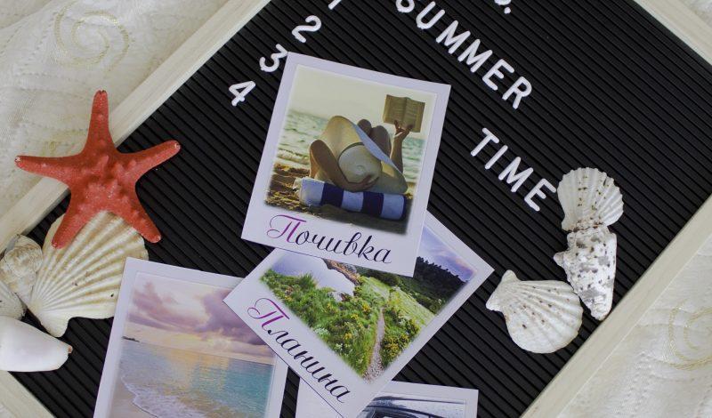 Маркетинг миксът на лятото